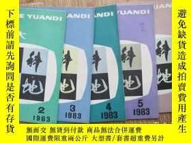 二手書博民逛書店罕見電大文科園地1983年2-6(五本合售)Y130201 出版
