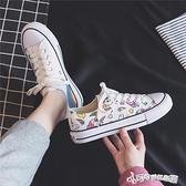 帆布鞋-彩虹獨角獸帆布鞋子女學生2019春款小白鞋女夏款韓版百搭手繪潮鞋