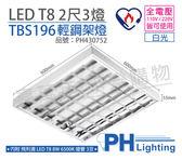 PHILIPS飛利浦 LED TBS196 T8 24W 2呎 3燈 6500K 白光 全電壓 輕鋼架 節能節電燈具_PH430752
