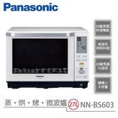 【限時優惠】Panasonic 國際牌 NN-BS603 27L蒸氣烘烤微波爐