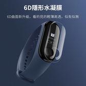 六折兩組入小米環2 3 代水凝膜螢幕保護貼6D 隱形全覆蓋手錶保護膜小米3 代軟膜保護膜