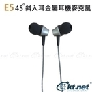 【鼎立資訊】E5 斜入耳金屬耳機麥克風 斜入耳式耳機麥克風,45度耳機麥克風