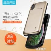 蘋果7/8X背夾式電池iPhone11 pro后背殼套移動電源6plus專用6s 雙十二全館免運