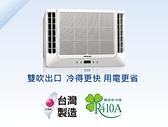 《日立 HITACHI》R410冷媒 四級定頻 冷專(單冷) 雙吹窗型 RA-50WK