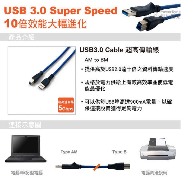 群加 包爾星克 USB3.0 CABLE A公對B公 超高速傳輸線(UAB32)