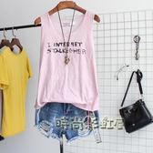 2019夏裝新款女裝洗水做舊百搭背心字母印花純薄棉彈力工字吊帶衫「時尚彩虹屋」