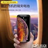 iPhone xs max背夾充電寶蘋果X電池XR背夾式大容量超薄手機殼