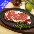 【美福】美國特選級肋眼沙朗牛排(260g/片)