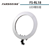 黑熊館 Farseeing 凡賽 FS-RL18 LED環形燈 補光燈 人像攝影 靜物拍攝 新聞攝影