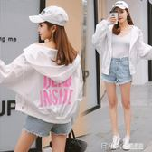 防曬衣女韓版學生原宿BF短款薄外套寬鬆開衫棒球服 溫暖享家
