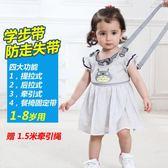 嬰兒學步帶四季通用防摔防勒嬰幼兒童寶寶安全學走路小孩夏季透氣   可然精品鞋櫃