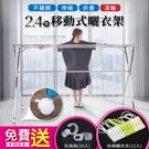 【IDEA】移動式滾輪2.4米摺疊伸縮曬...