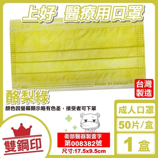 上好 雙鋼印 成人醫用口罩 (酪梨綠) 50入/盒 (台灣製 CNS14774) 專品藥局【2016237】