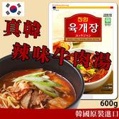 【即期4/30可接受再下單】真韓 韓國原裝進口 辣味牛肉湯 快速料理 簡單方便 露營 出遊 600g