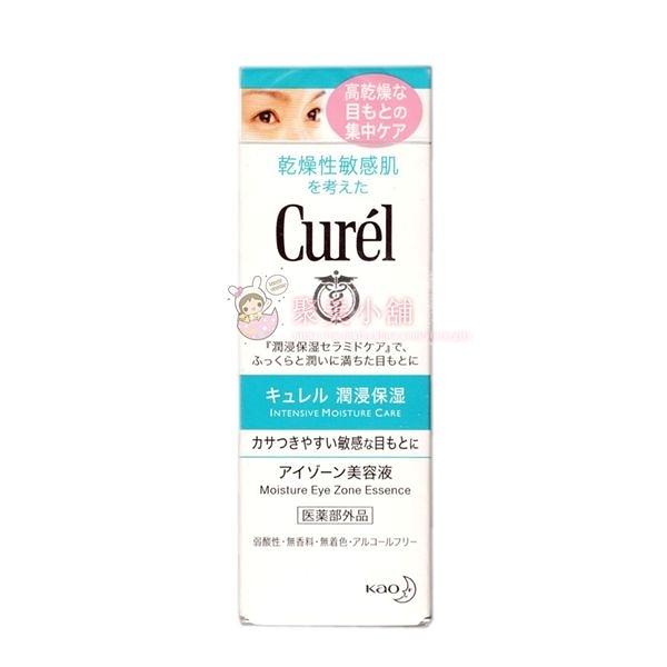 Curel 珂潤 潤浸保濕眼部精華 20g【聚美小舖】