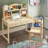 兒童書桌實木兒童學習桌可升降兒童書桌小學生寫字桌椅套裝鬆木家用課桌椅 LX爾碩數位