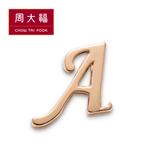 簡約單耳英文字母-A 18K金耳環 周大福 網路獨家款式