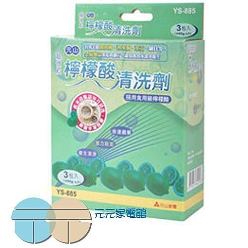元山 食品級檸檬酸清洗劑 YS-885 / YS885 (一盒3包裝)