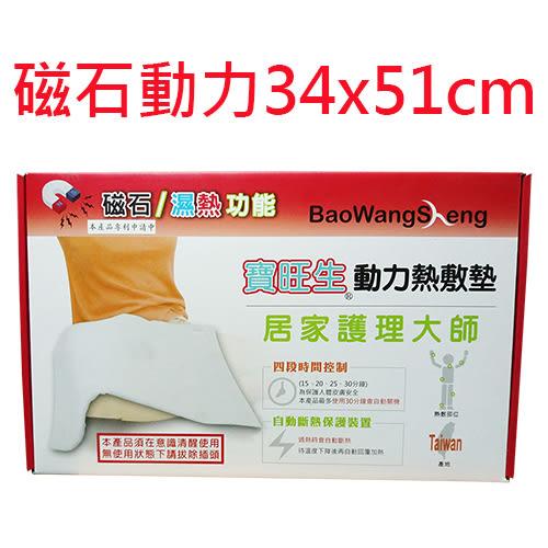 BWS寶旺生(磁石動力)濕熱電毯 YF-3451A濕熱電毯(尺寸34x51cm)