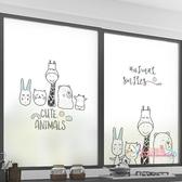 窗戶玻璃貼 磨砂玻璃貼膜靜電卡通裝飾廚房衛生間防隱私可愛兒童房窗戶貼紙T 2色