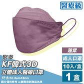 聚泰 聚隆 KF韓式3D立體成人醫療口罩 (藕紫) 10入 (台灣製 魚型口罩) 專品藥局【2019495】