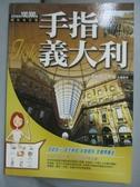 【書寶二手書T4/旅遊_LFM】手指義大利_不勉強工作室
