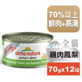【SofyDOG】義士大廚果香鮮燉罐-雞肉鳳梨70g(12件組) 貓罐 罐頭 鮮食