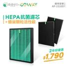 綠綠好日 抗菌HEPA濾芯 兩年分濾網組 蜂巢顆粒活性碳濾網 適用COWAY AP-1516D 空氣清淨機