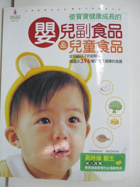 【書寶二手書T1/保健_DQJ】使寶寶健康成長的嬰兒副食品&兒童食品_高時煥