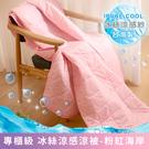 《Embrace英柏絲》專櫃級 台灣製冰...