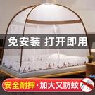 蒙古包蚊帳家用1.8m床免安裝床上1.5m床學生宿舍1.2米床防摔兒童 小山好物