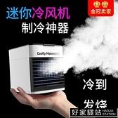 迷你冷風機小空調電風扇制冷家用臥室小型便攜式移動宿舍水冷神器