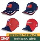 24H現貨·台灣 青天白日滿地紅國旗帽 帽子棒球帽 鴨舌帽(大人版)