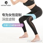 哈他瑜伽彈力圈阻力帶深蹲翹臀圈彈力帶健身練臀訓練神器提臀神器『新佰數位屋』