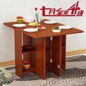 簡易飯桌摺疊桌子家用4人伸縮小摺疊餐桌長方形小戶型可摺疊桌子 米菲良品 igo