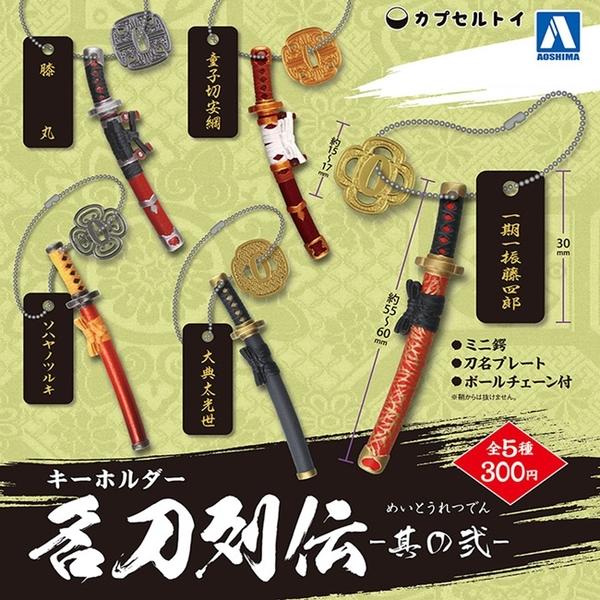 全套5款【日本正版】名刀列傳鑰匙圈 P2 扭蛋 轉蛋 第2彈 鑰匙圈 吊飾 刀劍 青島 AOSHIMA - 105184