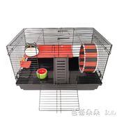 倉鼠籠子47基礎籠金絲熊刺猬花枝小寵超大裸籠相親籠套餐籠別墅『芭蕾朵朵』
