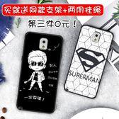 三星note3手機殼保護硅膠套全包邊軟防摔潮男