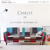 三人沙發 / CHRIST克里斯混色拼布三人沙發 / MODERN DECO