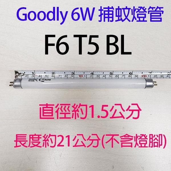 【南紡購物中心】【捕蚊燈專用】Goodly F6 T5/BL 6W捕蚊燈管
