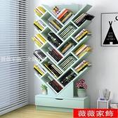 書櫃 簡易書架落地圖書館書架置物架簡約現代家用多功能閱讀書架學生 薇薇MKS