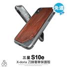 X-doria 刀鋒 三星 S10e 奢華 手機殼 防摔 纖維卡夢 鋁合金 紳士 道瑞 保護套 造型 保護殼