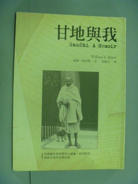 【書寶二手書T8/傳記_GCK】甘地與我原價_350_威廉夏伊勒