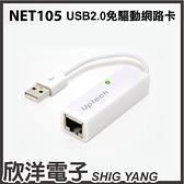 UPTECH USB2.0免驅動網路卡(NET105)