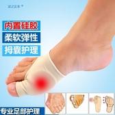 一對裝硅膠防磨套拇外翻大腳骨摩擦運動疼套式拇趾保護 『洛小仙女鞋』