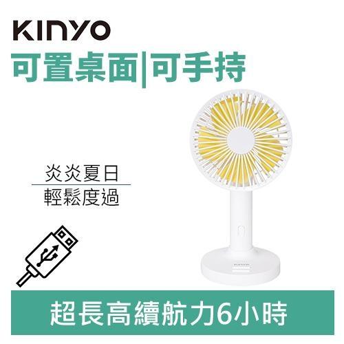 【旅遊必備款】KINYO UF-167 USB手持小風扇-向日葵