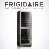限時特惠 美國富及第Frigidaire Seamless 雙溫不鏽鋼酒櫃 FWC-D154SSN 154瓶裝 (三層玻璃)