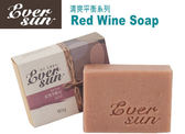 【Eversun 紅酒多酚皂】調理肌膚不泛油光