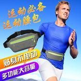 運動腰包戶外跑步手機腰包男女多功能腰包健身防水隱形貼身腰帶