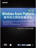 二手書博民逛書店《Windows Azure Platform應用程式開發教戰手札(第二版)》 R2Y ISBN:9862767650